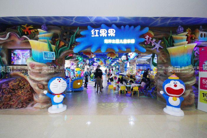 【杭州红果果儿童乐园团购】红果果儿童乐园旋转木马