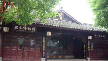 【阆中古城】南充风水博物馆门票(成人票)-美团