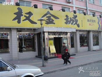 【北京】权金城烤肉-美团