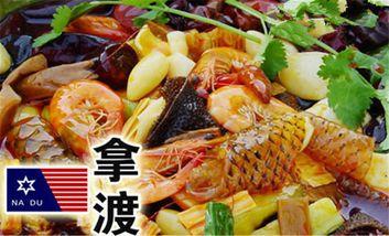 【曹妃甸等】拿渡麻辣香锅-美团