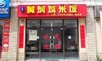 【上海】丰顺祥黄焖鸡米饭-美团
