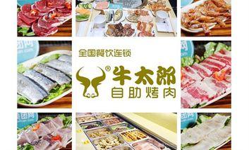 【南京】牛太郎自助烤肉-美团