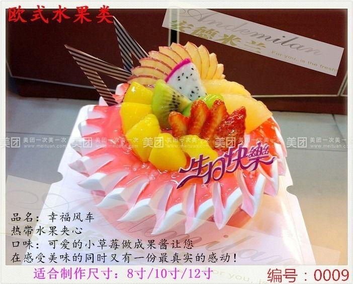 【晋江安德米兰蛋糕坊团购】安德米兰蛋糕坊欧式水果