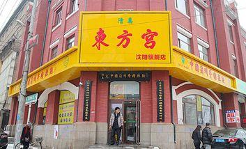 【沈阳】东方宫中国清真兰州牛肉拉面-美团