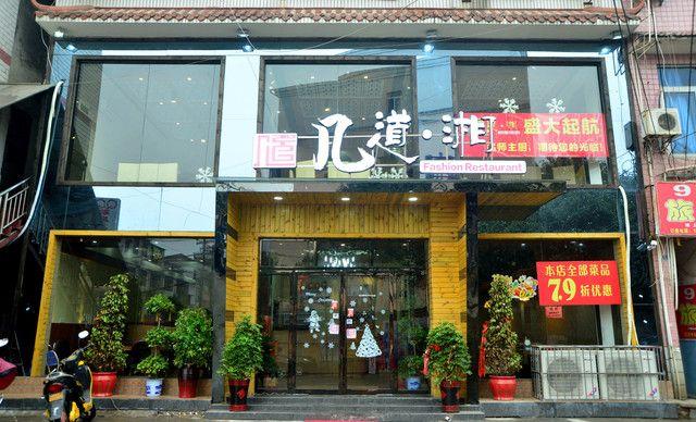 :长沙今日团购:【几道湘】套餐,建议10-12人使用,提供免费WiFi