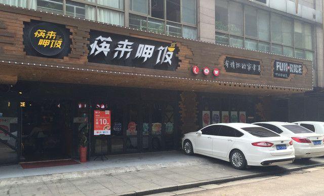 :长沙今日团购:【筷来呷饭餐厅】100元代金券1张,可叠加使用,可免费使用包间