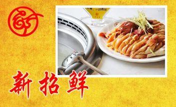【上海等】新招鲜-美团