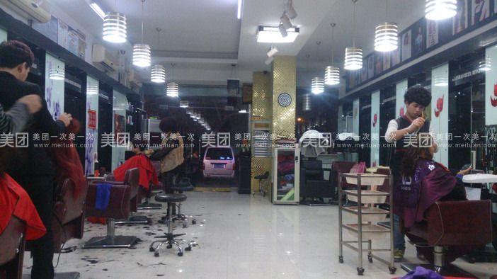 【青岛三毛美发团购】三毛美发洗剪吹理发团购|价格