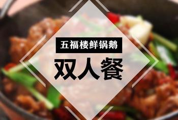 【阿勒泰】五福楼川味鲜锅鹅店-美团