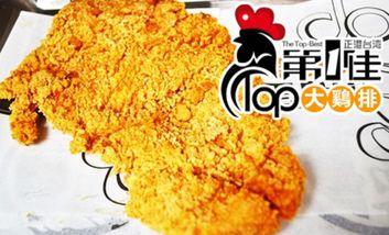 【北京】第一佳大鸡排-美团