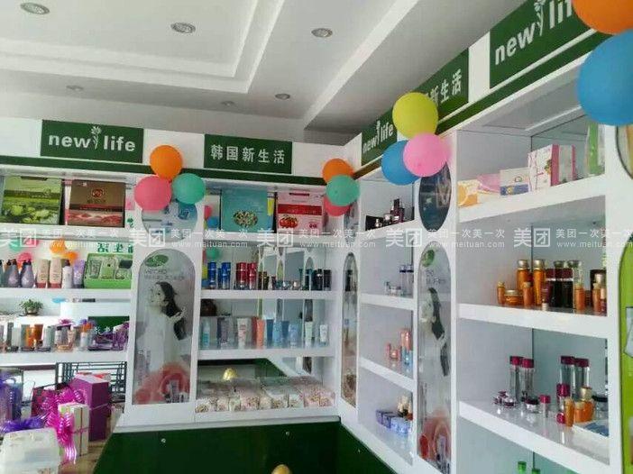 【吉林韩国新生活化妆品团购】韩国新生活化妆品套餐