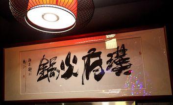【广州】汉府火锅-美团