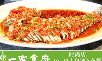 【郴州】一家食府-美团