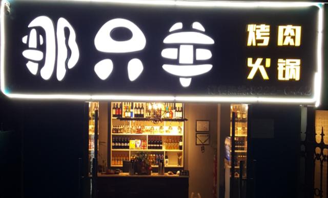 美团网:长沙今日团购:【那只羊烤肉火锅】4人套餐,提供免费WiFi