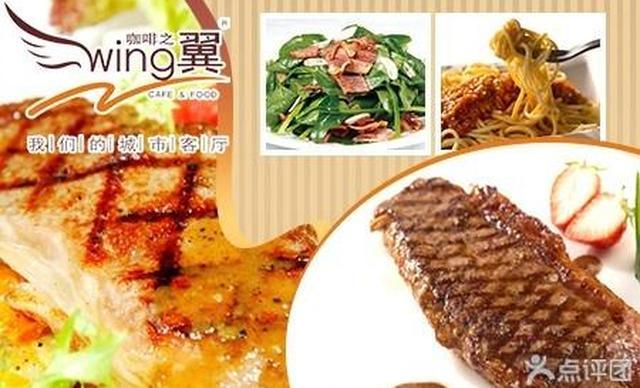 :长沙今日团购:【咖啡之翼】西式双人套餐,提供免费WiFi