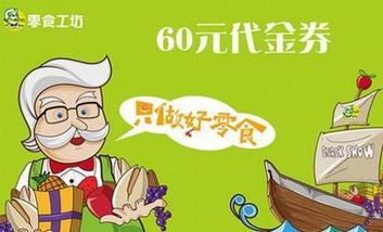 【南京】零食工坊-美团