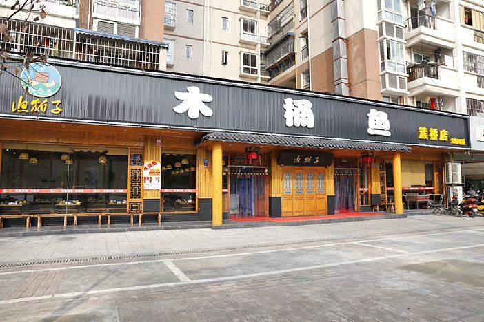 【成都渔猫子木桶鱼团购】渔猫子木桶鱼1-3人餐团购