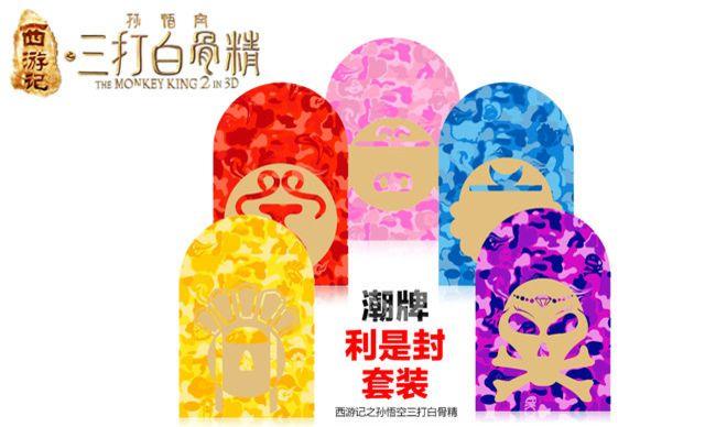 :全国今日团购:【三打白骨精利是封】三打白骨精主题红包利是封,材质环保纸质厚实