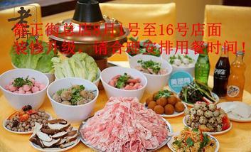【长沙】老街口老北京涮羊肉-美团