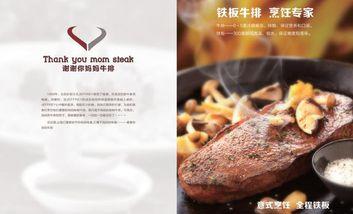 【上海】谢谢你妈妈牛排-美团