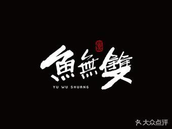 鱼无双(龙阳广场店)