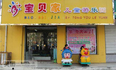 【北京宝贝家儿童乐园团购】宝贝家儿童乐园单次门票