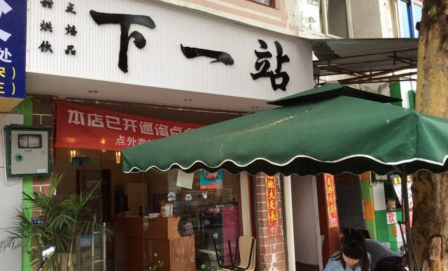 下一站饮品奶茶,仅售4.5元!价值6元的奶茶1份,提供免费WiFi。