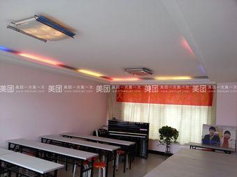 天艺艺术培训中心