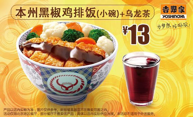 吉野家吉野家本州黑椒鸡排饭(小碗)+乌龙茶,仅售13元!价值19.5元的吉野家本州黑椒鸡排饭(小碗)+乌龙茶1份,提供免费WiFi。