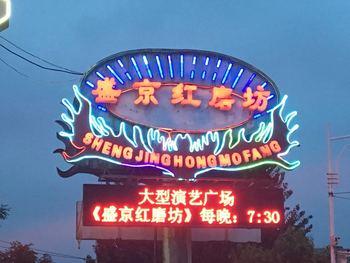 【其它】沈阳首届大型冰雪游乐王国门票+盛京红磨坊VIP门票(成人票)-美团
