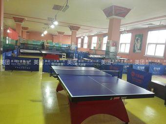 古堡乒乓球俱乐部