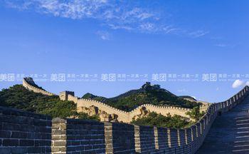 【北京出发】八达岭长城、颐和园、鸟巢等纯玩1日跟团游*游山八达岭玩水颐和园-美团