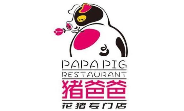 :长沙今日钱柜娱乐官网:【猪爸爸】乐享4-6人餐,提供免费WiFi