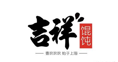 【北京】吉祥馄饨-美团