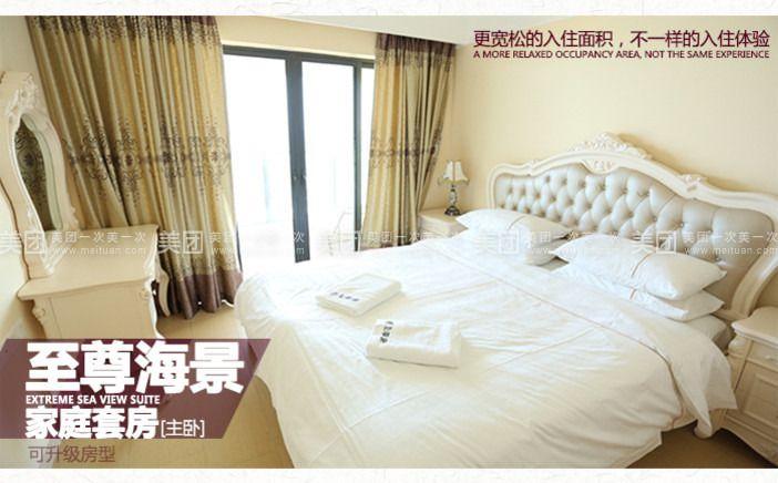 海陵岛私享家度假酒店·阳江闸坡保利银滩双人浪漫私享家之旅