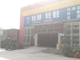 同乐汽车维修服务中心