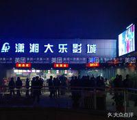 潇湘大乐影城