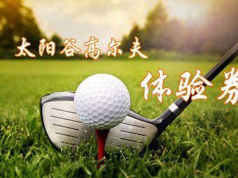 太阳谷高尔夫练习场