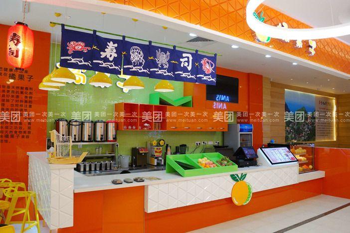 【福州橘果子团购】橘果子饮品团购 图片 价格 菜单