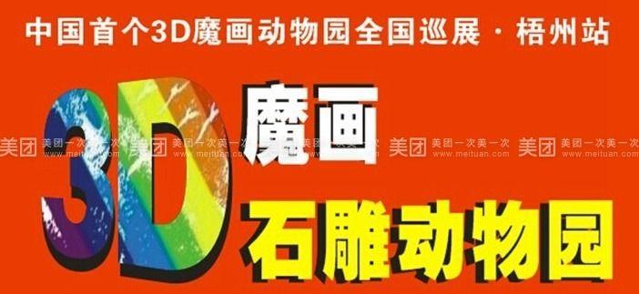 【梧州3d魔画石雕动物园团购】3d魔画石雕动物园1人票