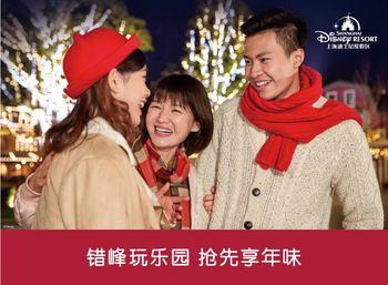 【川沙】上海迪士尼度假区-美团