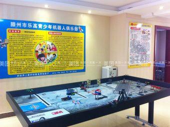 远航国际乐高机器人教育中心