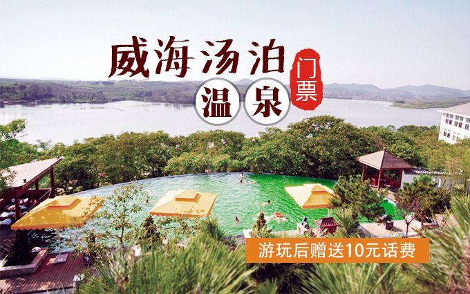 威海温泉主题度假别墅打折优惠券 威海N多团