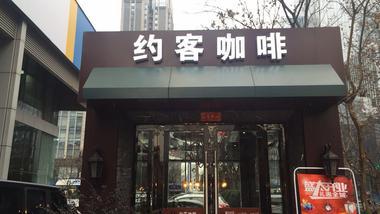【南京】约客咖啡-美团