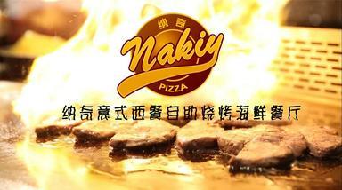 【呼和浩特】纳奇意式西餐火锅烤肉自助-美团