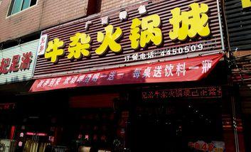 【郴州】兄弟牛杂火锅城-美团