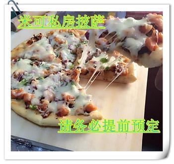 【茌平等】米可私房披萨屋-美团