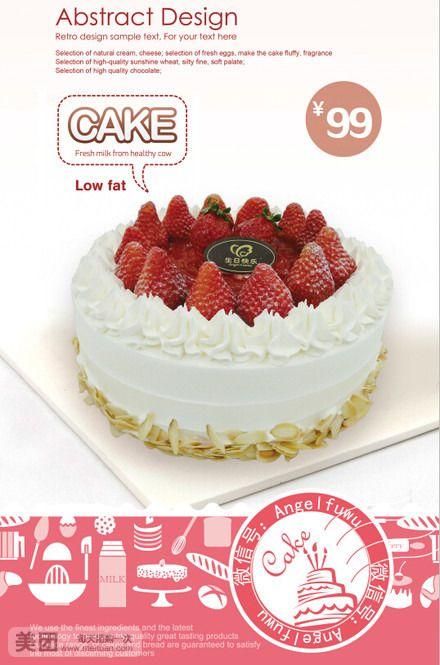 【青岛天使香气团购】天使香气蛋糕团购|图片|价格
