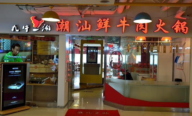 九牛一涮潮汕鲜牛肉火锅2人餐,仅售158元!最高价值316元的牛肉火锅四人套餐,提供免费WiFi。
