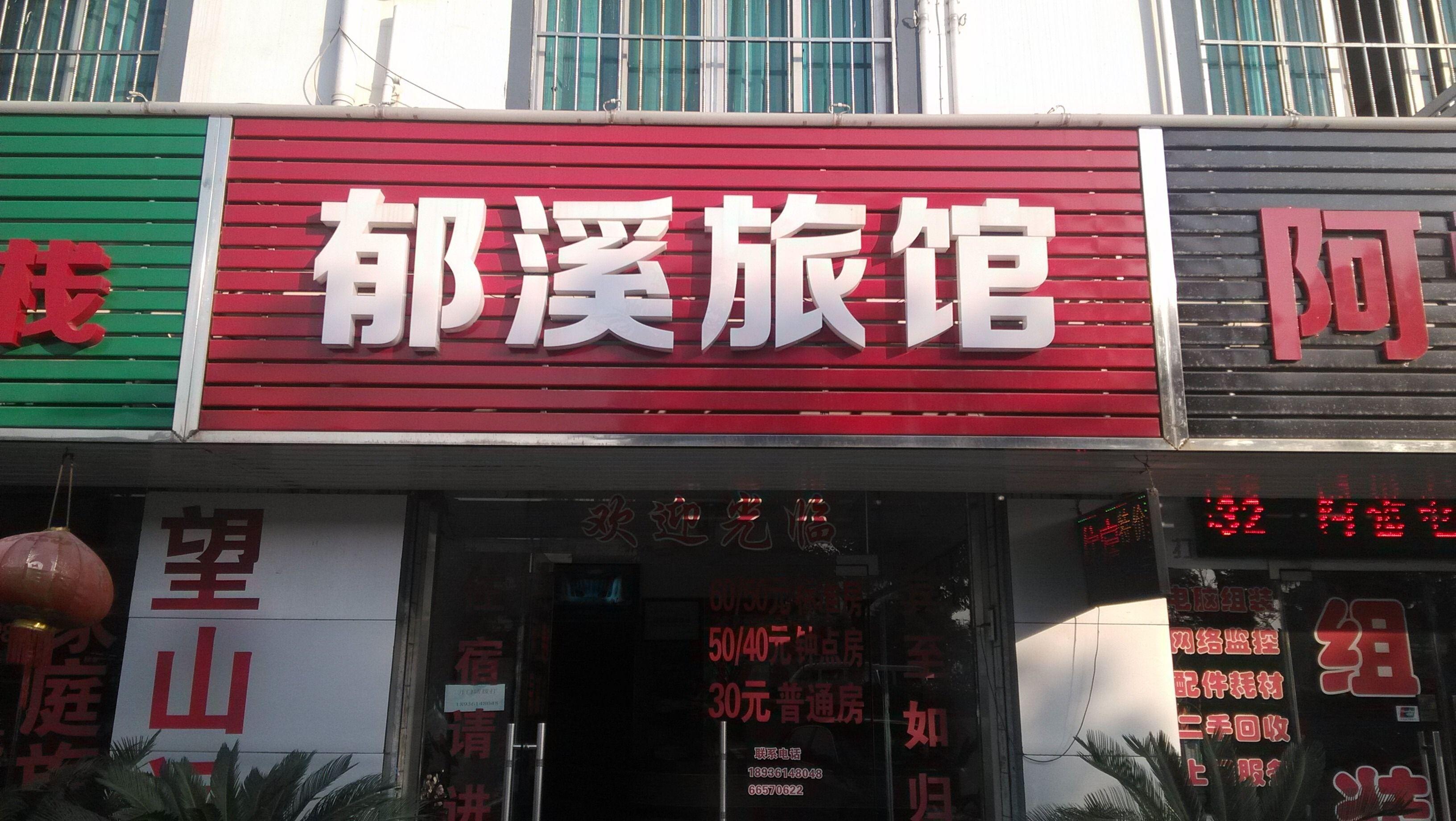 郁溪旅馆预订/团购